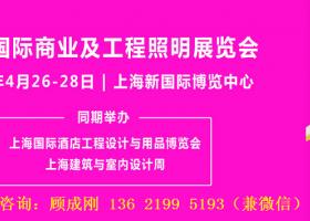 2019上海国际酒店商业工程照明智能控制展览会
