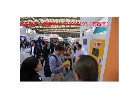 2019第16届中国国际自助服务产品及自动售货系统展览会