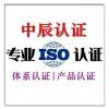 南通做南通iso9001认证找中辰认证