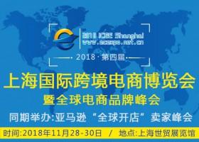 2018第四届上海国际跨境电商博览会