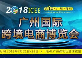 2018中国(广州)国际跨境电商展暨跨境商品博览会