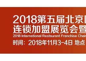 2018第五届北京国际餐饮连锁加盟展览会暨餐饮供应链大会