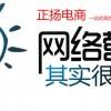 河南网络营销学院,郑州网络营销哪家好-正扬电商