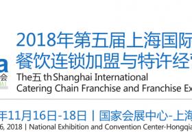 2018上海国际餐饮连锁加盟展览会