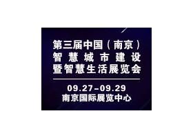 2018年第三届中国(南京)智慧城市建设暨智慧生活展览会