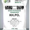 洪湖 磷酸二氢钾厂家 ——千顶化工
