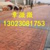 上海彩色地坪优质低价