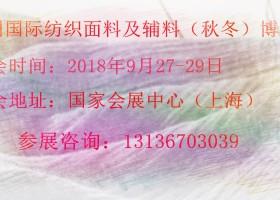 2018中国纺织面料(秋冬)展