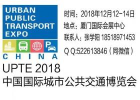 UPTE 2018中国国际城市公共交通博览会