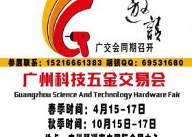 2018广州科技五金交易会