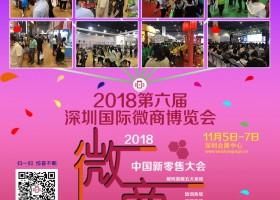 2018深圳微商展