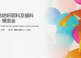 2018中国国际纺织面料及辅料秋冬博览会(虹桥)
