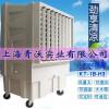 KT-1B-H3工业厂房移动式冷风机蒸发式环保空调