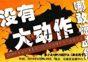 2019年第五届京津冀国际缝制设备暨纺织工业展览会