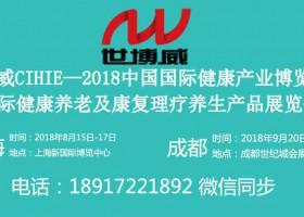2018年8月上海智慧养老展|9月成都智慧养老展