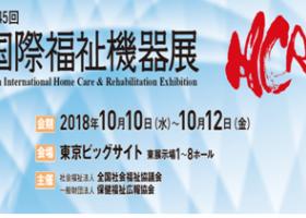 2018日本老年人康复居家护理展暨国际养老福祉展