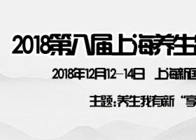2018上海第八届智能大健康产业加盟博览会