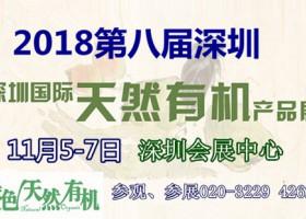 2018第八届深圳国际天然及有机产业博览会
