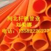 现货供应轩驰牌mpp电力管-北京轩驰管业生产