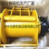山西煤矿用马达卷扬机 液压绞车型号图片