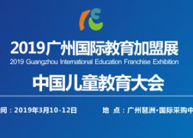 2019第5届广州国际教育加盟展览会