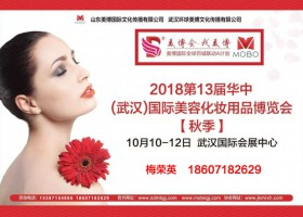 2018第13届武汉美容化妆品用品博览会