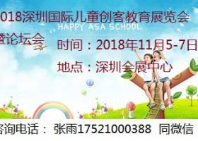 2018齐聚深圳儿童创客教育论坛暨展览会