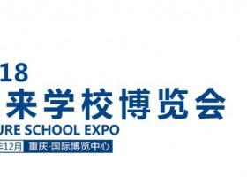 2018年首届西部未来学校博览会