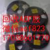 求购ACF胶 深圳现金回收ACF AC835