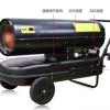 50kw柴油暖風機烘干地坪工業暖風機裝潢裝飾加溫