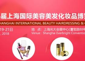 2018第25届上海国际美容化妆品展览会
