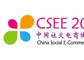 2018上海国际社交电商博览会-跨境电商展览会