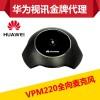 华为VPM220W无线全向智能阵列麦克风华为音视讯终端产品