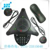 宝利通soundstation 2 基本型 扩展型会议电话机