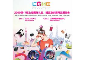 2019第17届上海礼品展-2019上海时尚饰品展