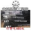 深圳厂家直销防静电ABS板防静电ABS物性表