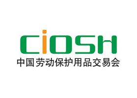 2019年第98届中国劳动保护用品交易会