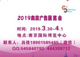 2019年第25届南京广告技术设备展览会