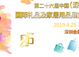 2019深圳市国际礼品、工艺品、钟表及家庭用品展览会