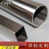 304/301 不锈钢方管矩形管 圆管 光亮 方通10/20/30/40/50mm 拉丝