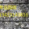 长安废铝回收 专业高价回收铝渣 天天高价回收铝花