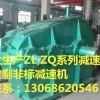 ZL115型减速机(100T球磨机专用)