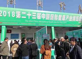 2019年第25届中国(北京)国际大健康产业博览会