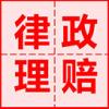 唐山交通事故案件法律顧問