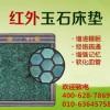 北京玉石床垫、 玉石保健床垫、北京托玛琳床垫生产厂家: