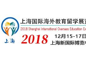 2018年上海国际海外教育留学展览会