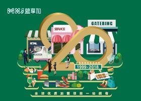 2019年CCFA中国特许加盟展武汉站