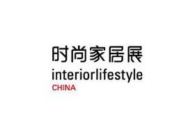 2019第13届中国时尚家居用品展览会