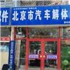 提供北京市无车报废,北京市小客车无车报废出报废指标