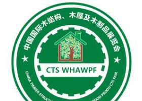 2019第十届中国北京国际木结构、木屋及木制品博览会